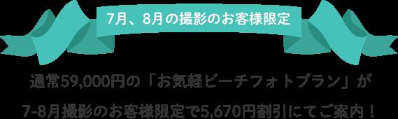 3月撮影のお客様限定 通常59,000円の「お気軽ビーチフォトプラン」が3月撮影のお客様限定で5,000円引きにてご案内!