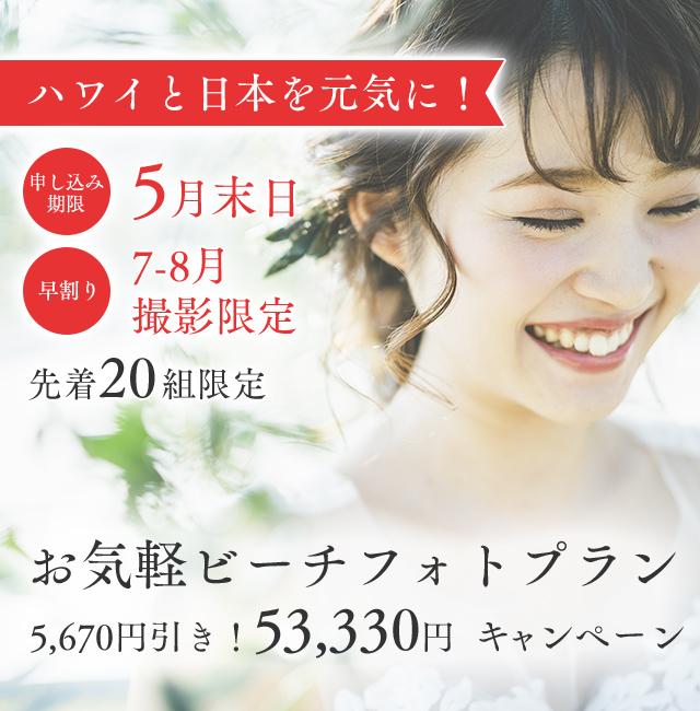 Beach photo plan 2月撮影限定 お気軽ビーチフォトプラン 5,000円引き!54,000円