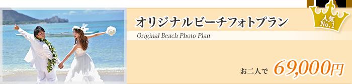 オリジナルビーチフォトプラン 衣裳・ヘアメイク・データ・送迎にDVDフォトアルバムも付いた大人気の定番プラン。