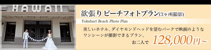 欲張りビーチフォトプラン3ヶ所撮影