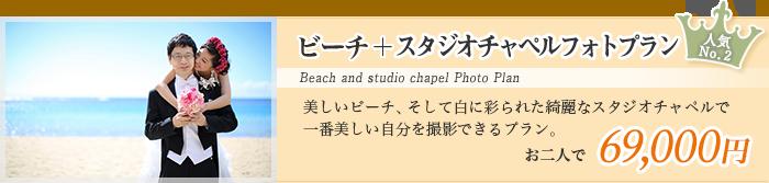 ビーチ+スタジオチャペルフォトプラン 美しいビーチ、そして白に彩られた綺麗なスタジオチャペルで一番美しい自分を撮影できるプラン。