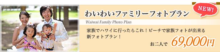 わいわいファミリーフォトプラン 家族でハワイに行ったらこれ!ビーチで家族フォトが出来る新フォトプラン!