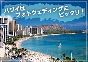 ハワイでのフォトウェディングが人気の理由