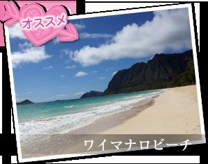 ハワイでのフォトウェディング!注目のビーチはここだ!