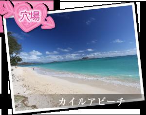 カイルアビーチもかなり素敵!これらのビーチでフォトウェディングできるの?