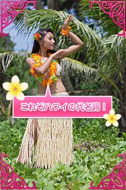 これぞハワイの代名詞!