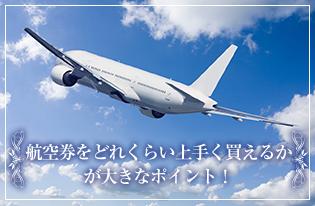 航空券をどれくらい上手く買えるかが大きなポイント!