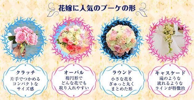 花嫁に人気のブーケの形