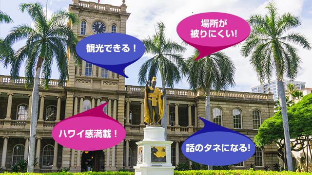 観光できる!場所が被りにくい!ハワイ感満載!話のタネになる!