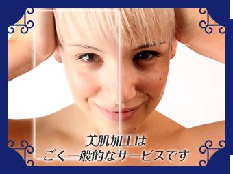 美肌加工はごく一般的なサービスです