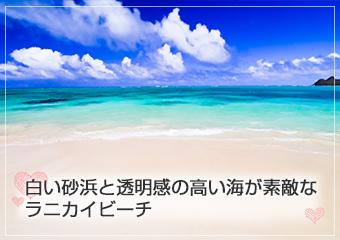 白い砂浜と透明度の高い海が素敵なラニカイビーチ