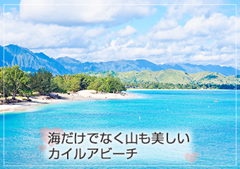 海だけでなく山も美しいカイルアビーチ