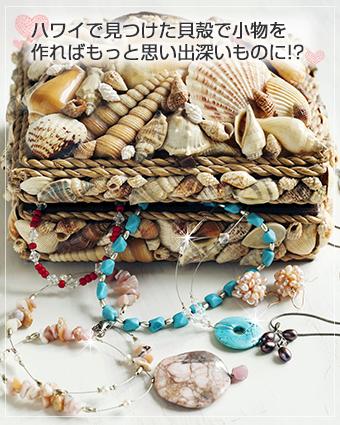 ハワイで見つけた貝殻で小物を作ればもっと思い出深いものに!?