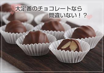 大定番のチョコレートなら間違いない!?