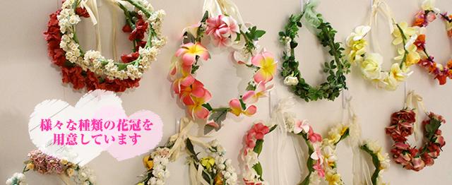 様々な種類の花冠を用意しています