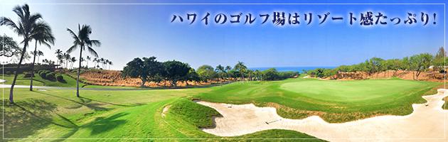 ハワイのゴルフ場はリゾート感たっぷり!
