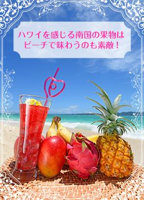 ハワイを感じる南国の果物はビーチで味わうのも素敵!
