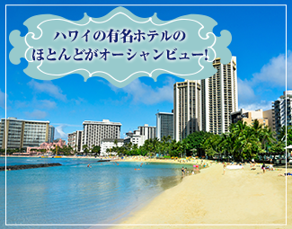 ハワイの有名ホテルのほとんどがオーシャンビュー!