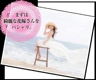 まずは綺麗な花嫁さんをパシャリ