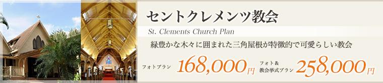 セントクレメンツ教会