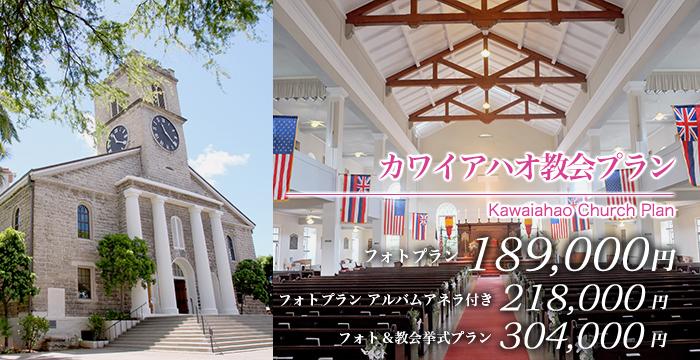 カワイアハオ教会プラン