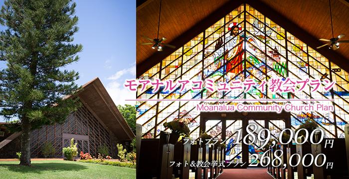 モアナルアコミュニティ教会プラン