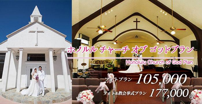ホノルルチャーチオブゴット教会