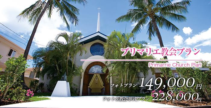 プリマリエ教会プラン