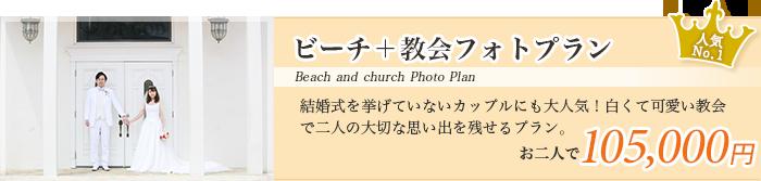 ビーチ+教会フォトプラン 結婚式を挙げていないカップルにも大人気!白くて可愛い教会で二人の大切な思い出を残せるプラン。
