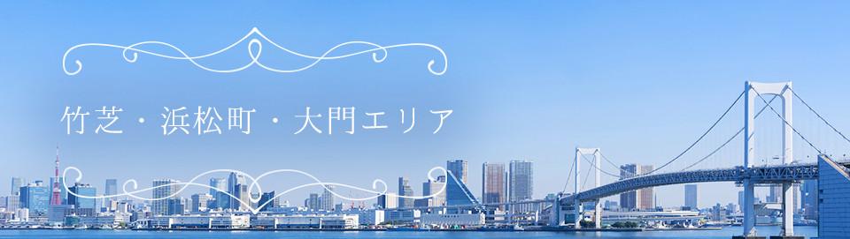 銀座・有楽町・東京エリア