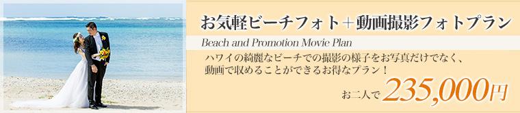 お気軽ビーチフォト+動画撮影フォトプラン