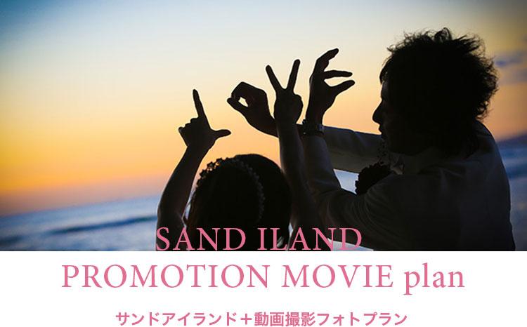 サンドアイランド+動画撮影フォトプラン