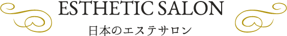 日本のエステサロン