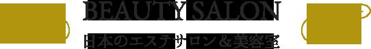 日本のエステサロン&美容室