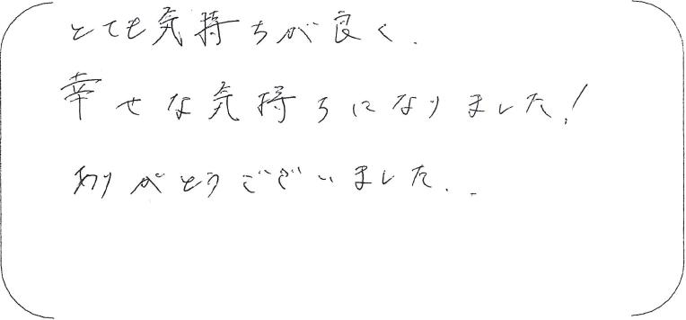 とても気持ちが良く幸せな気持ちになりました!ありがとうございました。