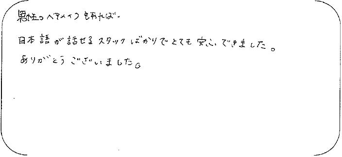 男性ヘアメイクもあれば。日本語が話せるスタッフばかりでとても安心できました。ありがとうございました。
