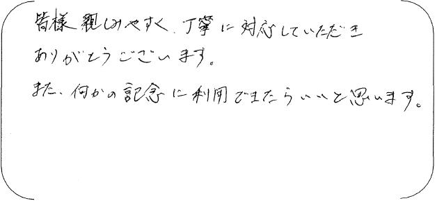 皆様親しみやすく丁寧に対応して頂き、ありがとうございます。また、何かの記念に利用出来たらいいと思います。