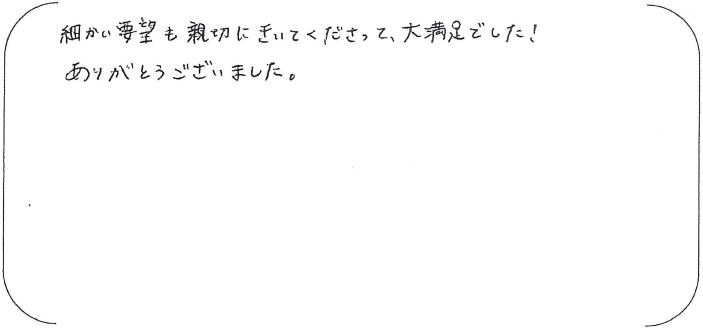 細かい要望も親切に聞いてくださって大満足でした!ありがとうございました。