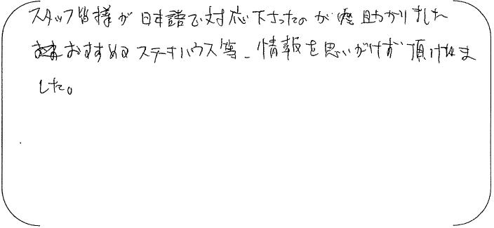 スタッフ皆様が日本語で対応くださったのが助かりました。おすすめのステーキハウス等、情報を思いがけず頂けました。